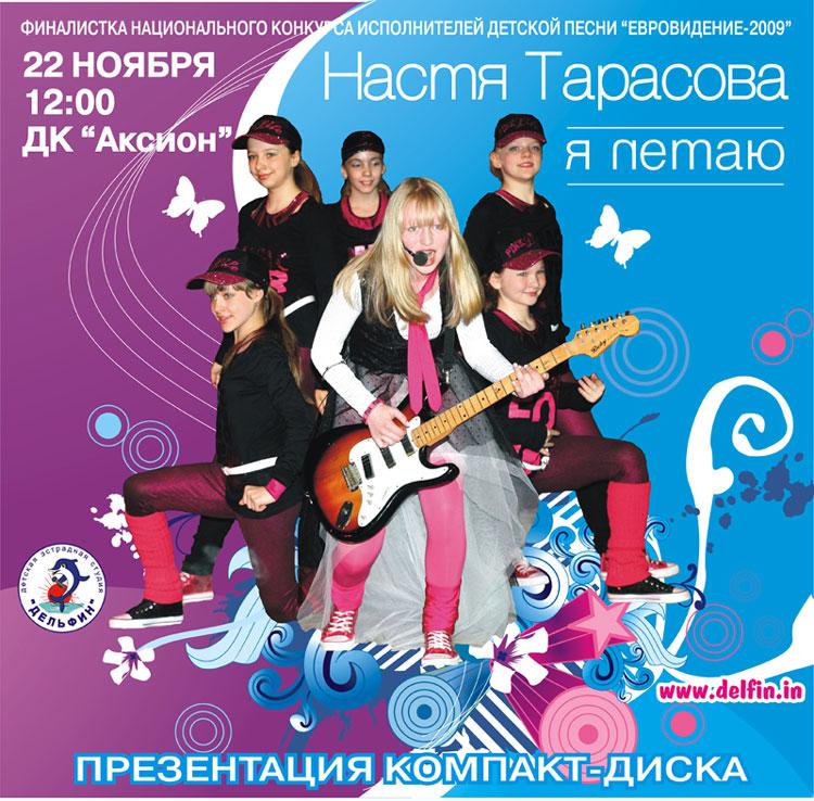 afishatarasova1.jpg
