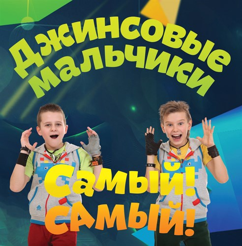 http://kidsmusic.info/photo/dzhinsovyie-malchiki/samyy-samyy/dzhinsovyie-malchiki-samyy-samyy-341ff3a0-387b-45a2-bdb8-b93196e65134.jpg?size=0x500