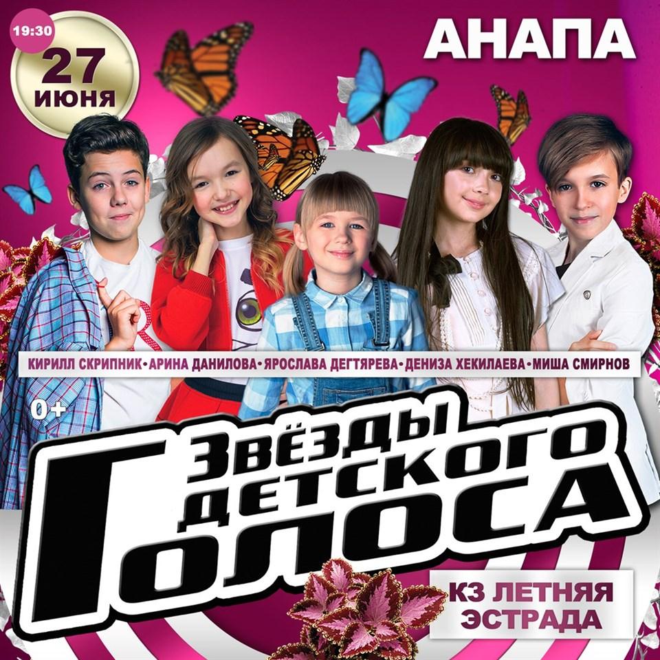 Arina Danilova - Page 2 Zvyozdy-detskogo-golosa-v-anape-475891